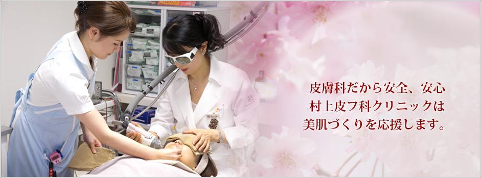 皮膚科だから安全、安心村上皮フ科クリニックは美肌づくりを応援します。